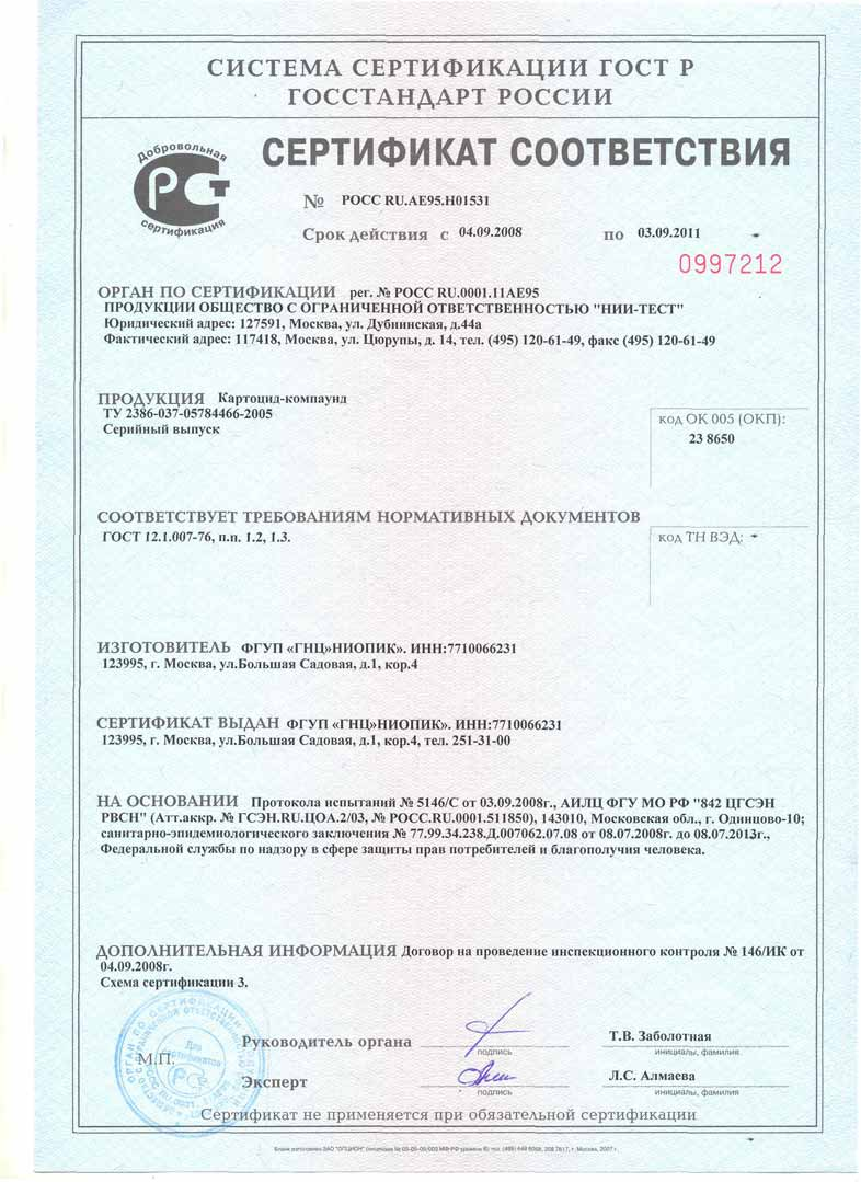 аламинол декларация соответствия